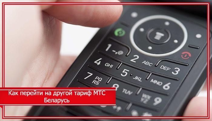 kak pomenyat tarif na mts v belarusi