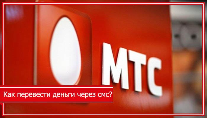 как скинуть деньги с мтс на мтс украина