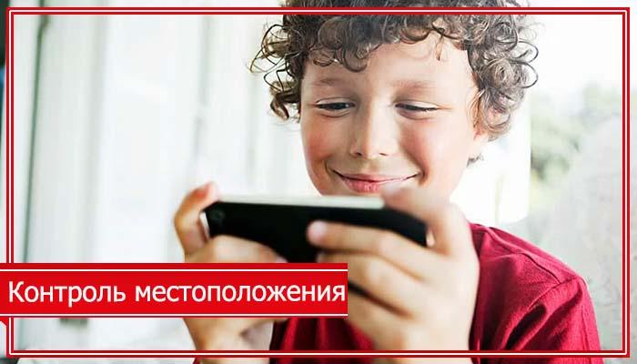 как установить родительский контроль на телефон мтс