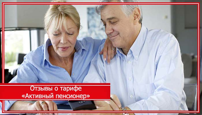 какие тарифы есть на мтс для телефона без интернета для пенсионеров