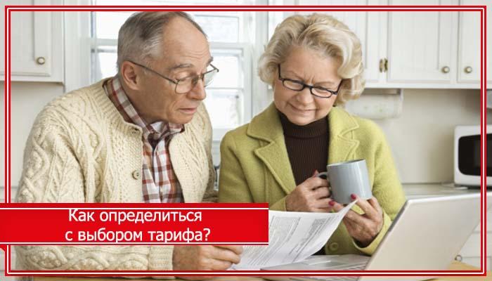 мобильная связь мтс тарифы для пенсионеров