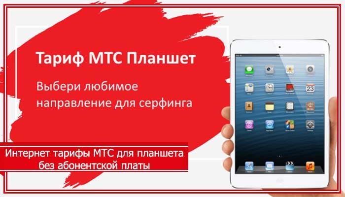 мтс интернет тарифы для планшета