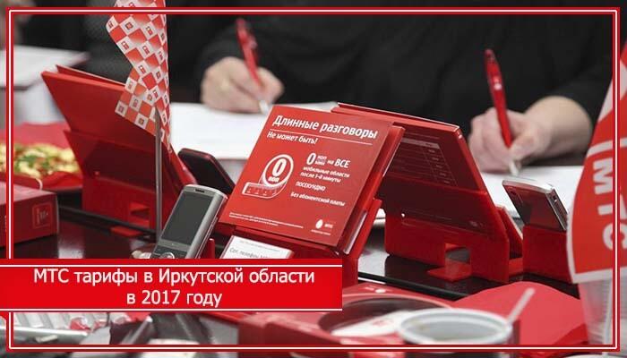 мтс иркутск тарифы на мобильную связь