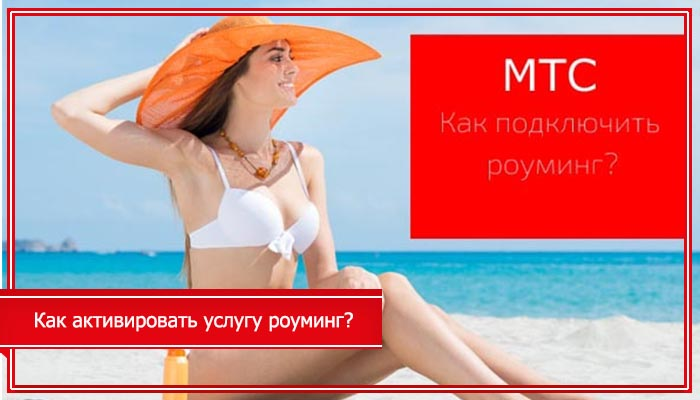 мтс роуминг в белоруссии интернет