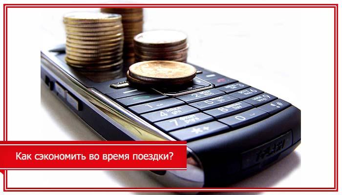 мтс роуминг в белоруссии стоимость