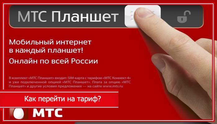 мтс тариф планшет всё о тарифе