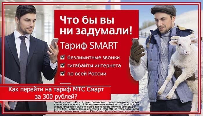 мтс тариф смарт 300 рублей в месяц