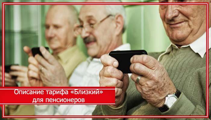 мтс тарифный план близкий для пенсионеров