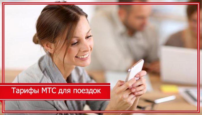 мтс тарифы интернет новосибирск