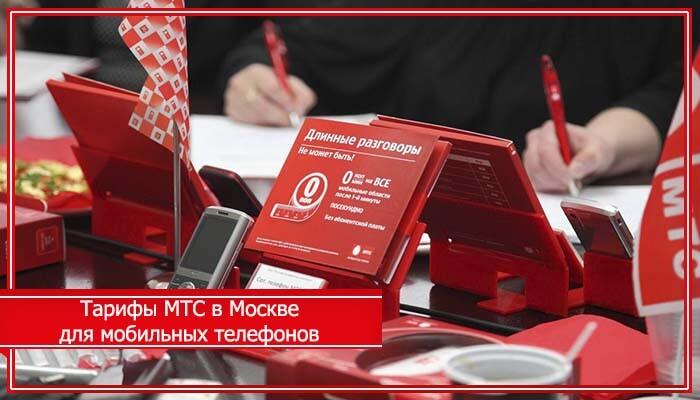 мтс тарифы москва и московская область подобрать тариф