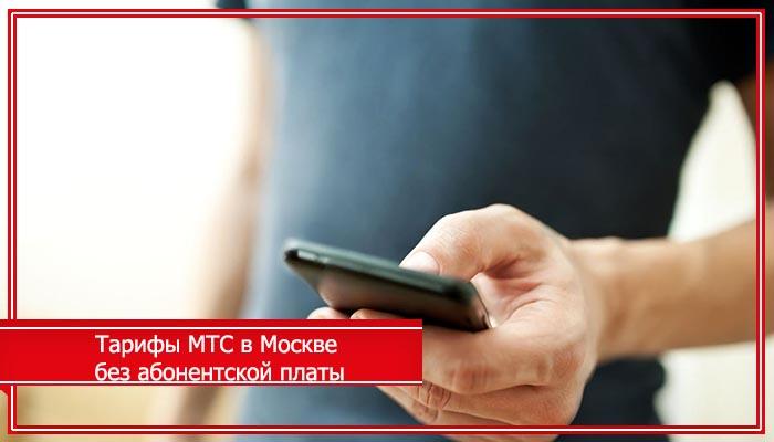 мтс тарифы москва и московская
