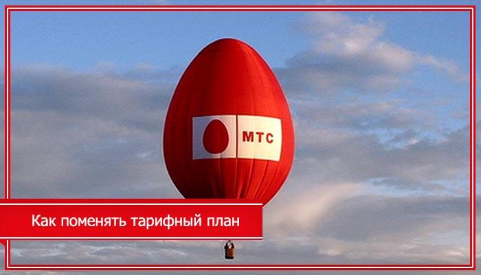 мтс тарифы омск интернет