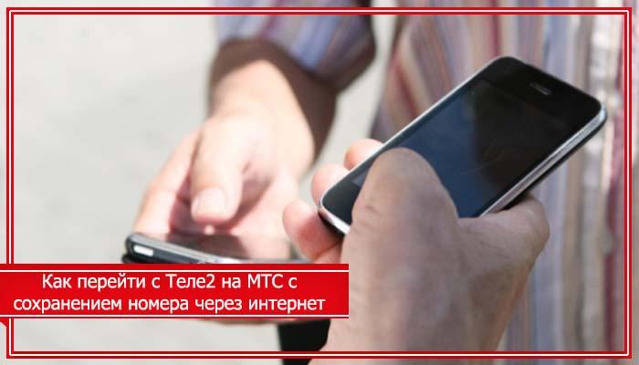 переход с теле2 на мтс с сохранением номера