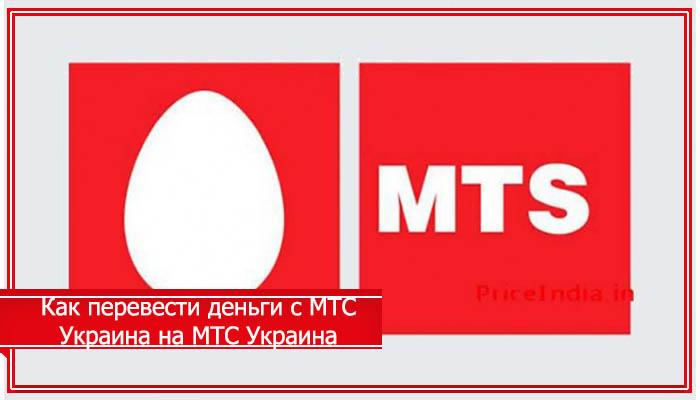перевод денег мтс украина с телефона на телефон