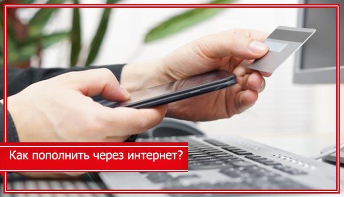 пополнение счета мтс украина без комиссии с банковской карты