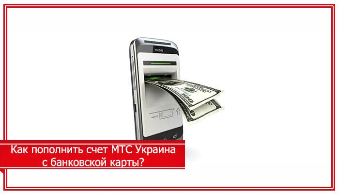 пополнить счет мтс украина с банковской карты через интернет