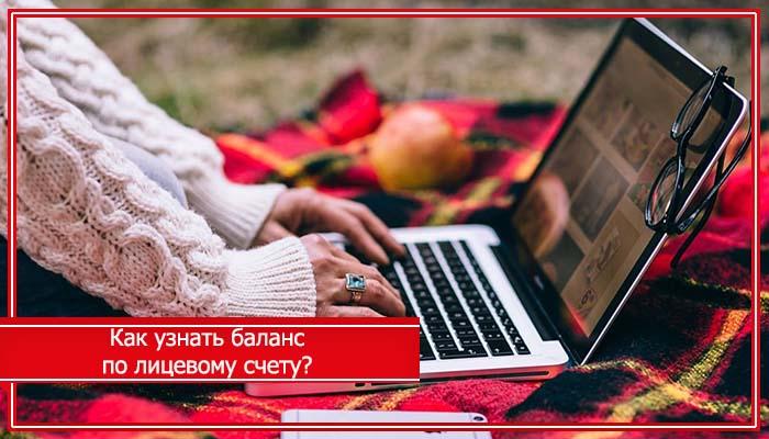 проверить баланс домашний интернет мтс