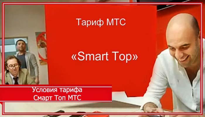 смарт топ тариф мтс москва
