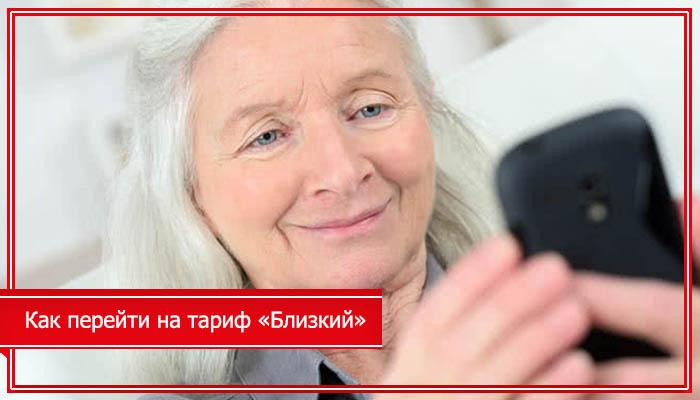 тариф мтс близкий для пенсионеров в беларуси