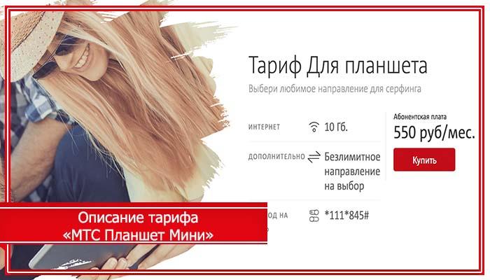 тариф мтс планшет мини описание