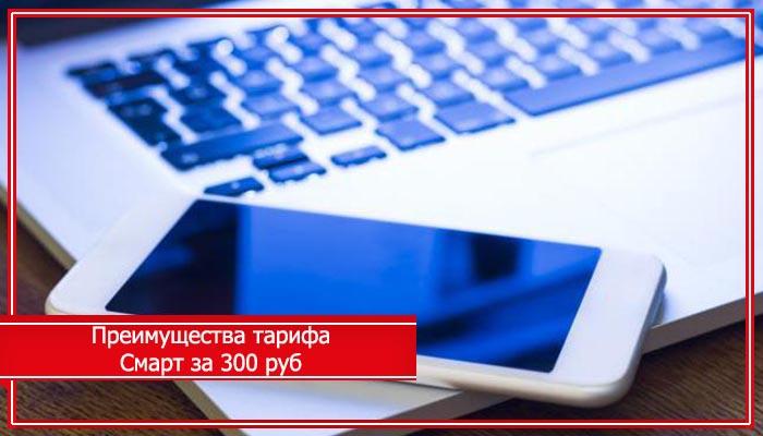тариф смарт мтс за 300 рублей в месяц