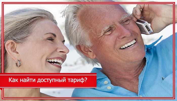 тариф супер мтс без абонентской платы для пенсионеров
