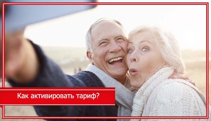 тарифный план мтс пенсионный