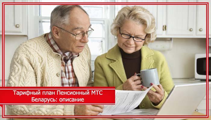 тарифный план пенсионный мтс беларусь