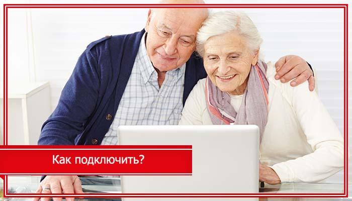 тарифы мтс беларусь для пенсионеров