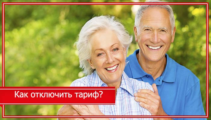 тарифы мтс без интернета для пенсионеров