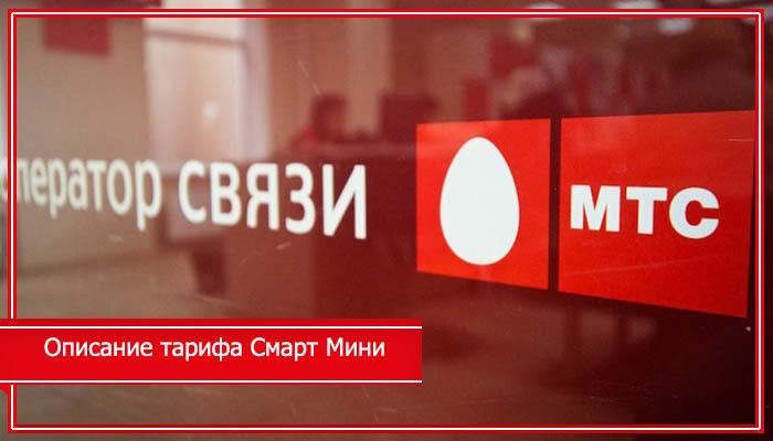 тарифы мтс действующие краснодарский край без абонентской платы