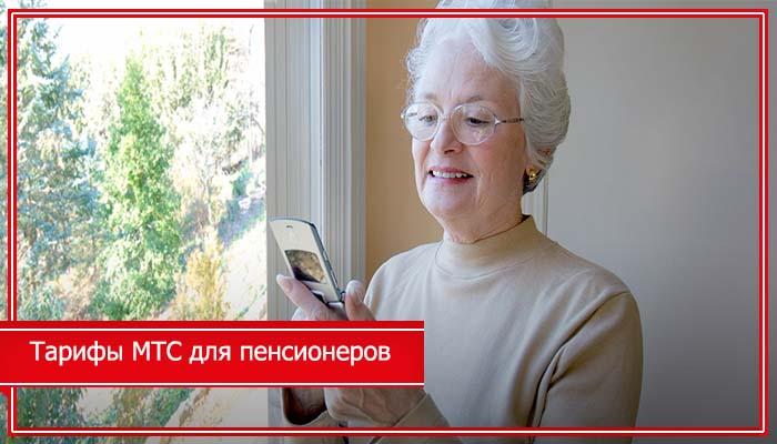 тарифы мтс для пенсионеров без абонентской платы