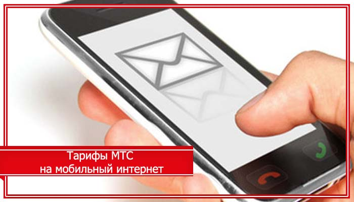 тарифы мтс екатеринбург мобильная связь