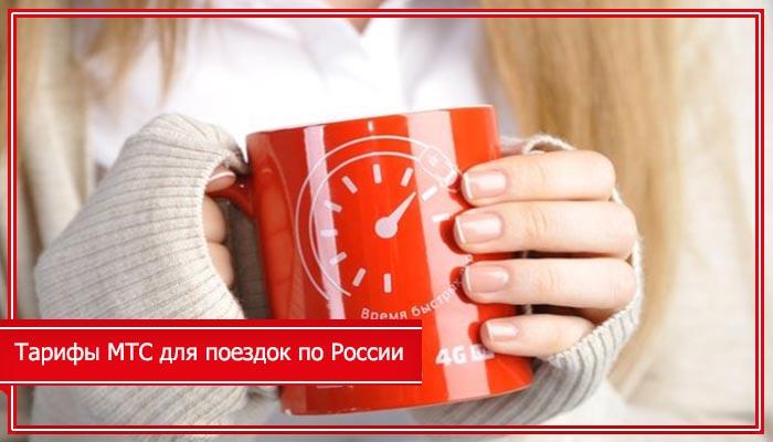 тарифы мтс москва и московская область без абонентской платы