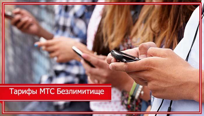 тарифы мтс новосибирск для смартфона