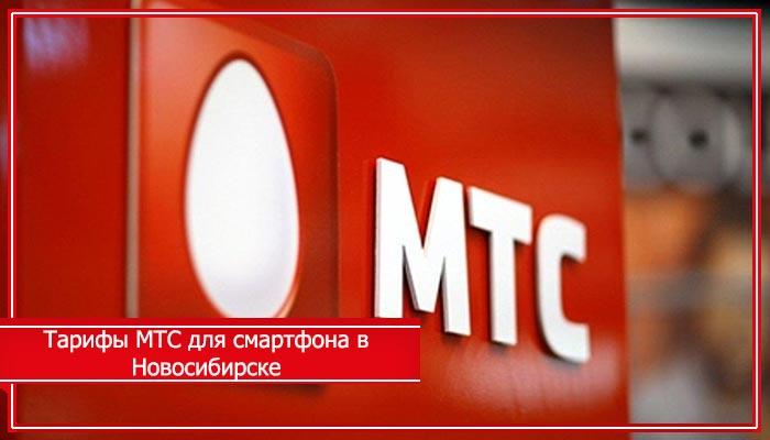 тарифы мтс новосибирск с интернетом