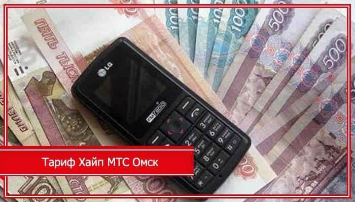 тарифы мтс омск действующие
