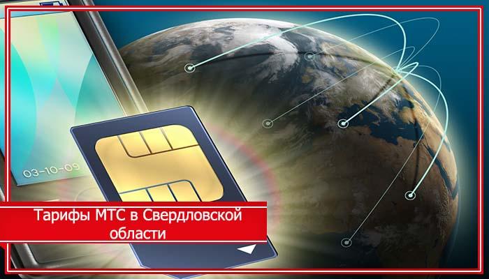 тарифы мтс свердловская область мобильная связь