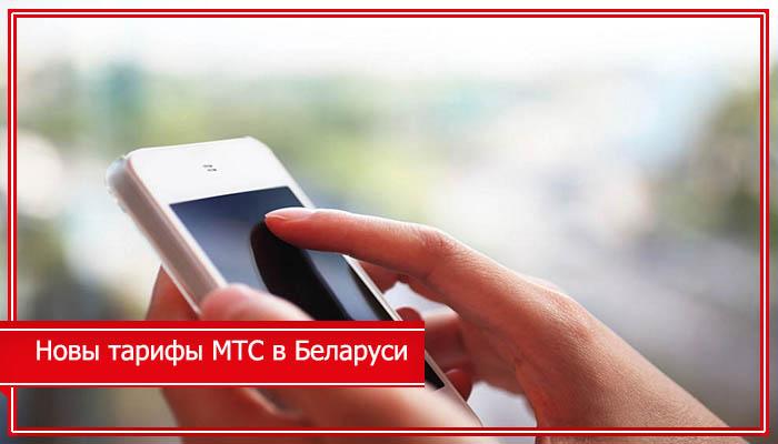 тарифы мтс в беларуси без абонентской платы