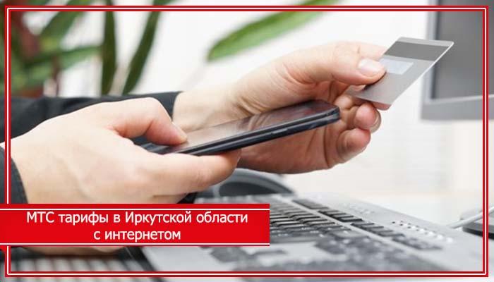 тарифы мтс в иркутской области для пенсионеров