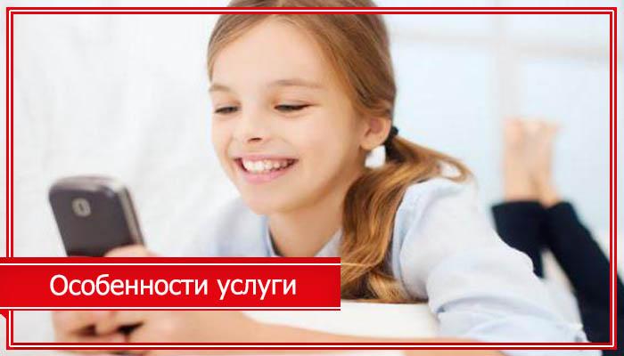 услуга родительский контроль мтс