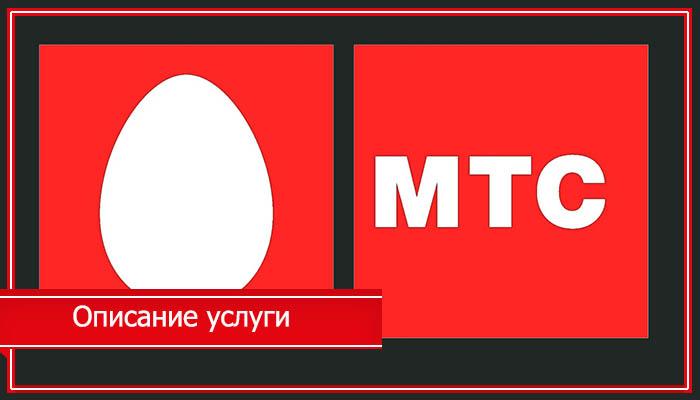 услуга вся россия мтс