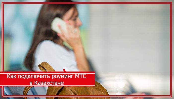 мтс роуминг в казахстане как подключить
