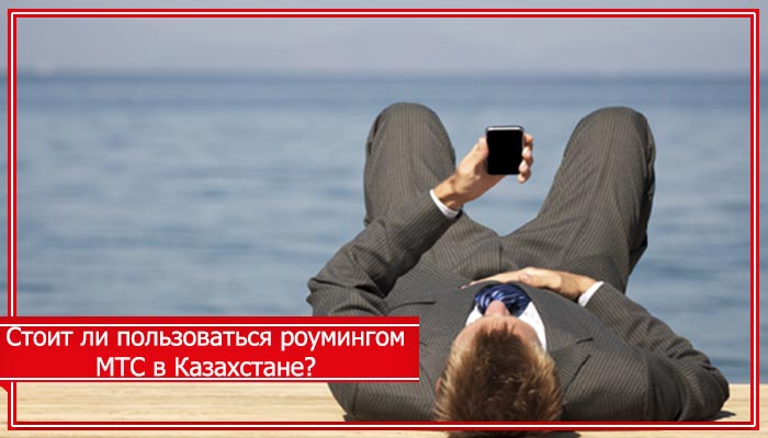 мтс роуминг в казахстане