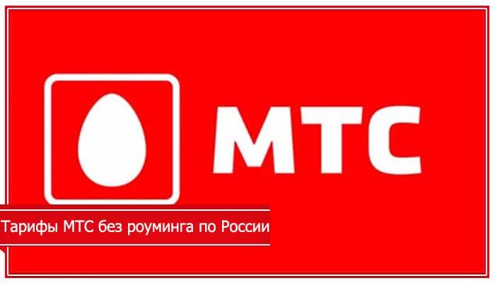 мтс тарифы без роуминга по россии