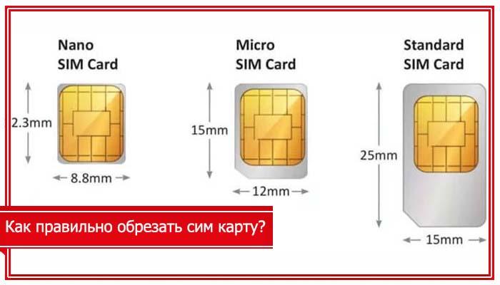мтс замена сим карты с сохранением номер на нано сим