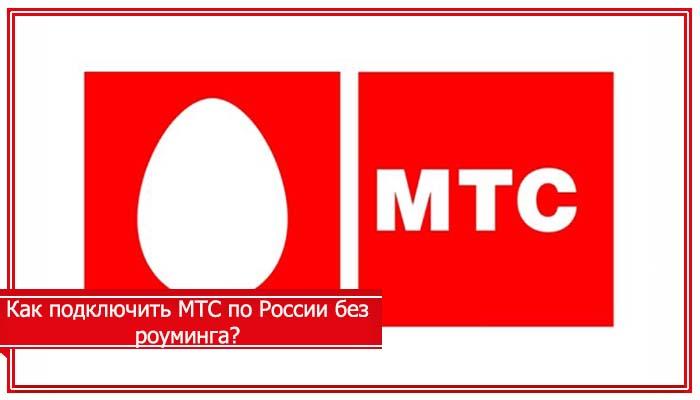 по всей россии тарифы мтс без роуминга