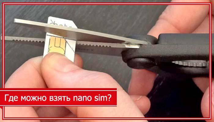 сколько стоит мтс нано сим карта