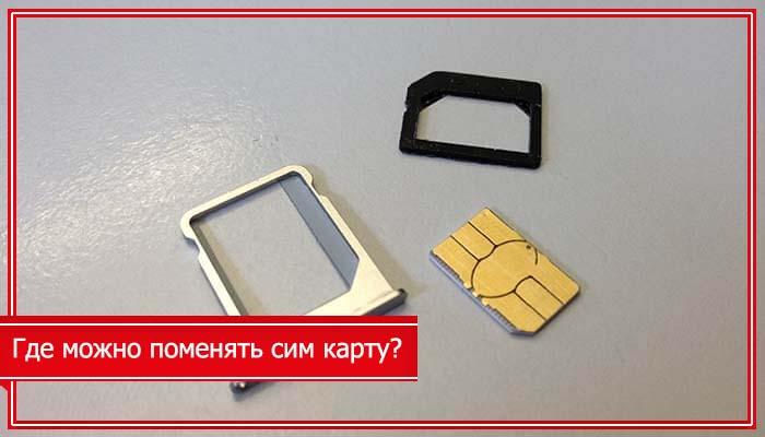 замена сим карты мтс на нано сим