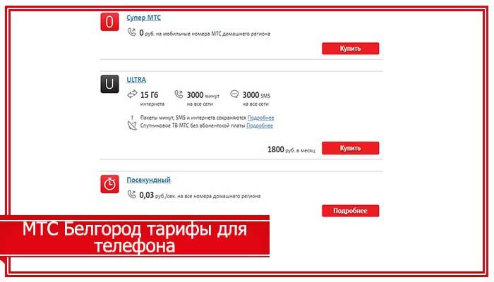 мтс белгород тарифы для телефона